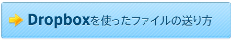 Dropboxを使ったファイルの送り方