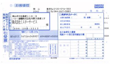 伝票コピー2