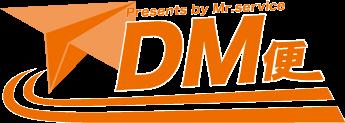 DMコンビニのDM便